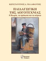 Παιδαγωγική της λογοτεχνίας
