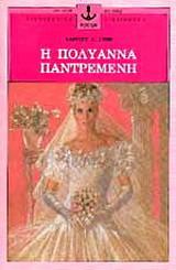 Η Πολυάννα παντρεμένη