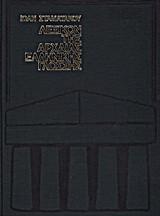 Λεξικόν αρχαίας ελληνικής γλώσσης