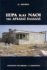 Ιερά και ναοί των αρχαίων Ελλήνων