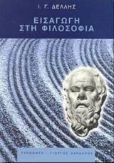 Εισαγωγή στη φιλοσοφία