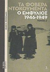 Τα φοβερά ντοκουμέντα: Ο εμφύλιος 1946-1949, Α'