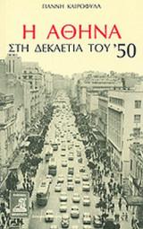 Η ΑΘΗΝΑ ΣΤΗ ΔΕΚΑΕΤΙΑ ΤΟΥ '50
