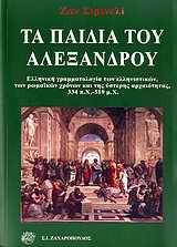 Τα παιδιά του Αλέξανδρου