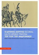 Ο Διγενής Ακρίτης Escorial και το ηρωικό τραγούδι του υιού του Ανδρονίκου