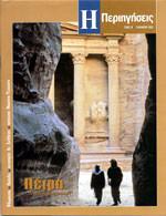 Περιηγήσεις με την ημερησία[τεύχος 18 ελληνική αποκριά]ταξίδι,ιστορία περιβάλλον