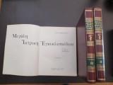Μεγαλη ιατρικη εγκυκλοπαιδεια 3 τομοι πολυτελεις