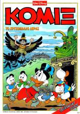 Κόμιξ #83