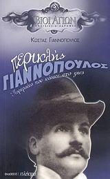 Περικλής Γιαννόπουλος