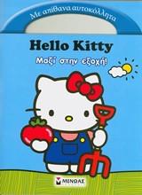 Hello Kitty: Μαζί στην εξοχή