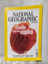 National Geographic Φεβρουάριος 2007