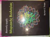 Βασικές αρχές Μοριακής Βιολογίας