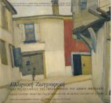 Ελληνική ζωγραφική από τις συλλογές της Πινακοθήκης του Δήμου Αθηναίων