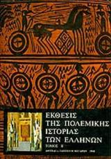 Έκθεσις της Πολεμικής Ιστορίας των Ελλήνων - Δίτομο