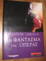 Το φάντασμα της οπερας