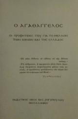 Ο Αγαθαγγελος - Οι Προφητείες του για το μέλλον των εθνών και της Ελλάδος