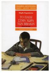Το παιδί στην χώρα των βιβλίων