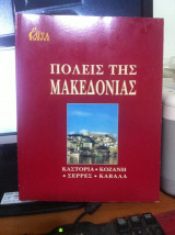 Πόλεις της Μακεδονίας