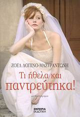 Τι ήθελα και παντρεύτηκα!