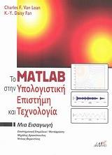 Το Matlab στην υπολογιστική επιστήμη και τεχνολογία