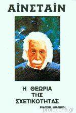 Η θεωρία της σχετικότητας