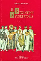 Η βυζαντινή αυτοκρατορία