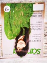 Πλεξιμο *sandra* n-4, 2009