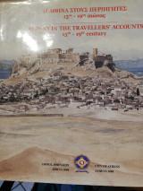 Η Αθήνα στους περιηγητές   15ος--19ος Αιώνας