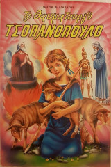 Το Θαυματουργό Τσοπανόπουλο - Ο Άγιος Μόδεστος