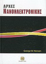Αρχές νανοηλεκτρονικής