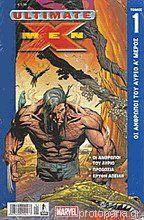 Ultimate X Men Τομος 1 - Οι άνθρωποι του αύριο Α' Μέρος