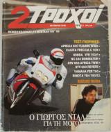 2 Τροχοί τεύχος 1 (10/1988)