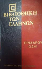 Βιβλιοθήκη των Ελλήνων Πίνδαρου ωδαι