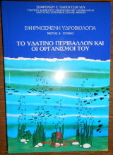 Το υδάτινο περιβάλλον και οι οργανισμοί του (Εφηρμοσμένη υδροβιολογία)