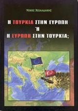 Η Τουρκία στην ευρώπη ή η Ευρώπη στην Τουρκία ;