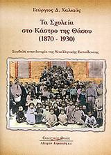 Τα σχολεία στο Κάστρο της Θάσου (1870-1930)