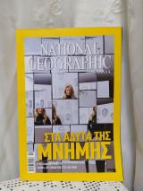 National Geographic Ελλάδα - Νοε 2007 ISSN 9771108311008