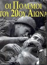 Οι πόλεμοι του 20ού αιώνα