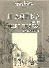 Η Αθήνα μέσα από καρτ ποστάλ του παρελθόντος