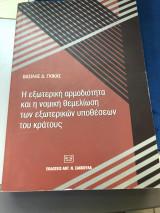 Η εξωτερική αρμοδιότητα και η νομική θεμελίωση των εξωτερικών υποθέσεων του κράτους