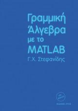 Γραμμική Άλγεβρα με το  matlab
