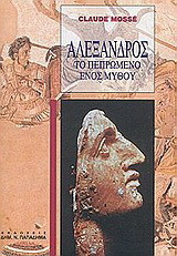Αλέξανδρος-το πεπρωμένο ενός μύθου