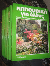 Κηπουρική για όλους Πρακτική εγκυκλοπαίδεια για λουλούδια, φυτά, δέντρα, λαχανικά