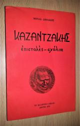 Καζαντζάκης - Επιστολές - Σχόλια [1975, Άκοπο]