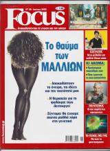 Focus τευχος 28 Ιουνιος 2002