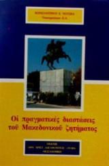 Οι πραγματικές διαστάσεις του Μακεδονικού ζητήματος