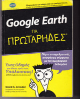 Google earth για πρωταρηδες