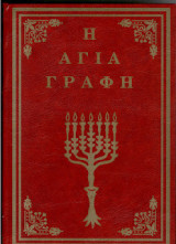 Αγία Γραφή Λούβαρη Χαστούπη 4 τόμοι