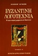 Βυζαντινή λογοτεχνία