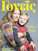 Περιοδικό Γονείς τεύχος 42
